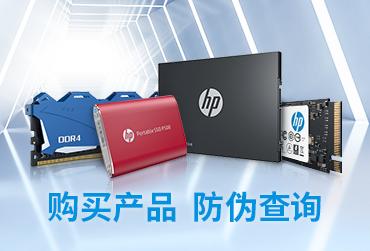 """赶快""""扫一扫"""",HP存储第二防伪查询小程序三线!"""